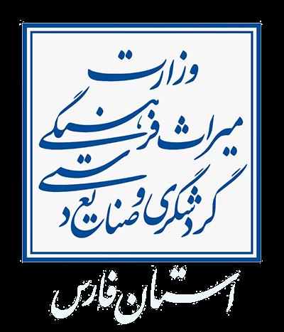 اداره كل ميراث فرهنگي، صنايع دستي و گردشگري استان فارس